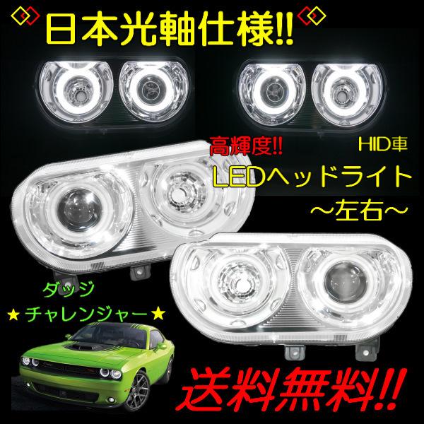 送料無料 ダッジ チャレンジャー 08y-14y 特注日本光軸仕様 超高輝度 LEDイカリング プロジェクター ヘッドライト クロームメッキ HID車用