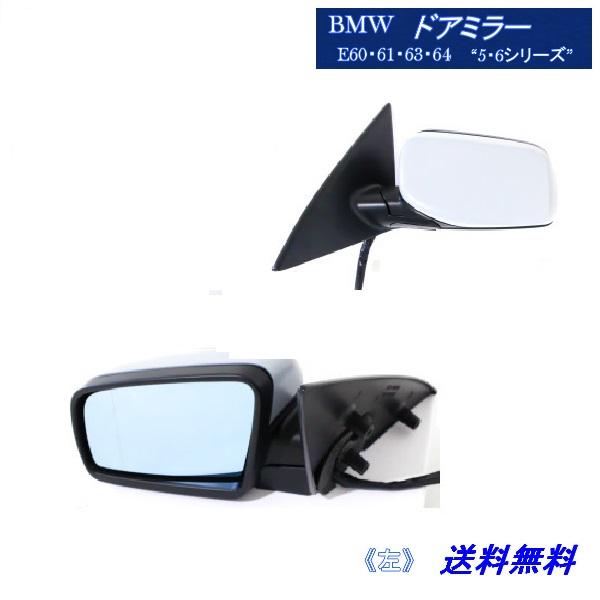 送料無料 BMW E60 E61 5シリーズ / E63 E64 6シリーズ ドアミラー ブルーガラス 左 パドルランプ レンズ有 メモリー機能付 サイドミラー