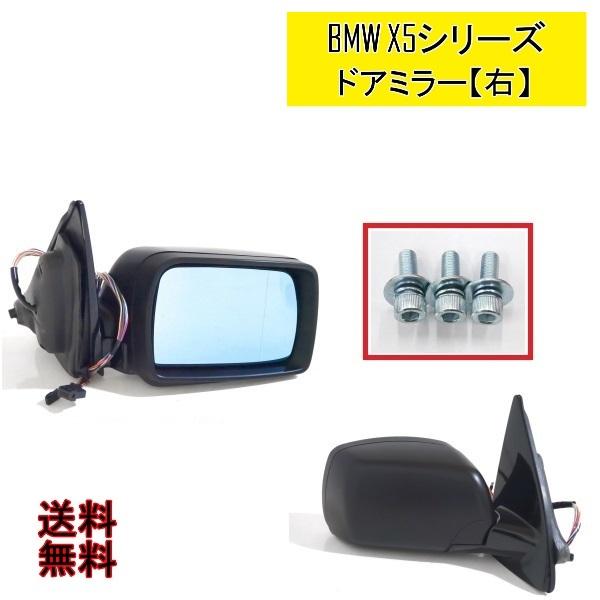 送込 BMW E53 X5 1999-2007y ドアミラー 右 サイドミラー ヒーター付き 電動格納 ブルーミラー メモリー機能有 ウェルカムランプ カバー