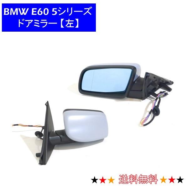 送料無料 BMW 5シリーズ E60 セダン E61 ツーリングワゴン 6シリーズ E63 / E64 2003y- ドアミラー 左 サイドミラー ウェルカムランプ付 格納OK
