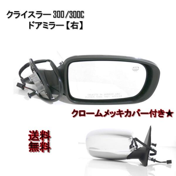 送料無料 クライスラー 300 / 300C 2011-2013y クロームメッキ ドアミラー 右 電動格納 サイドミラー ヒーター カバー メッキ Chrysler ダッジ