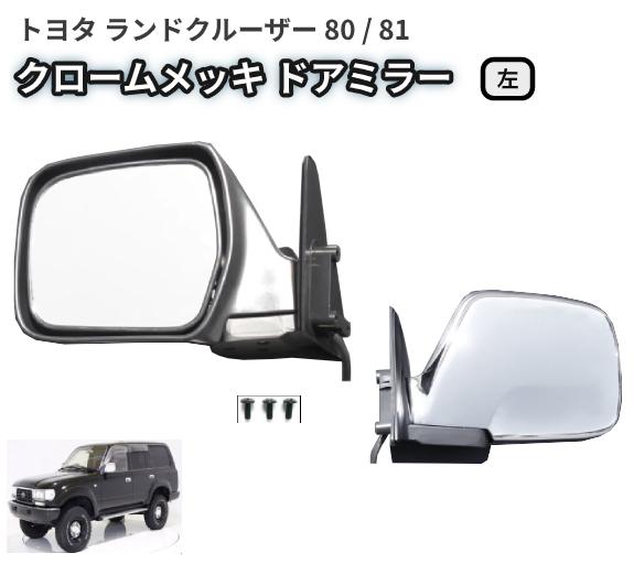 送料無料 トヨタ ランドクルーザー 80 81 クロームメッキ ドアミラー 左 ランクル サイドミラー FJ80G FZJ80G HZJ81V HDJ81V LX450 87940-60050