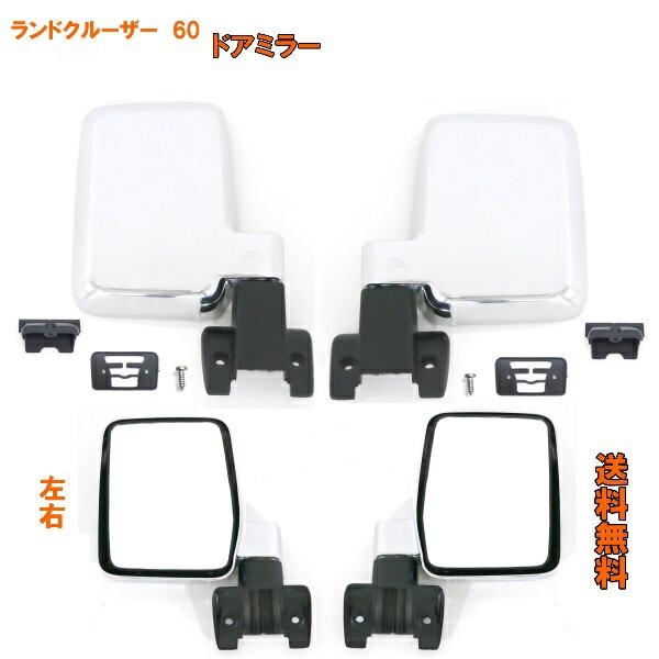 送料無料 トヨタ ランドクルーザー 60 系 クローム メッキ ドアミラー 左右 手動タイプ サイドミラー HJ60V HJ61V FJ62G FJ62V カバー付