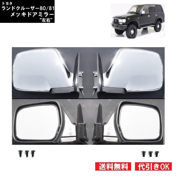 送込トヨタ ランドクルーザー 80 81 クロームメッキ ドアミラー 左右 ランクル FJ80G FZJ80G HZJ81V HDJ81V LX450 87940-60050 87910-60090