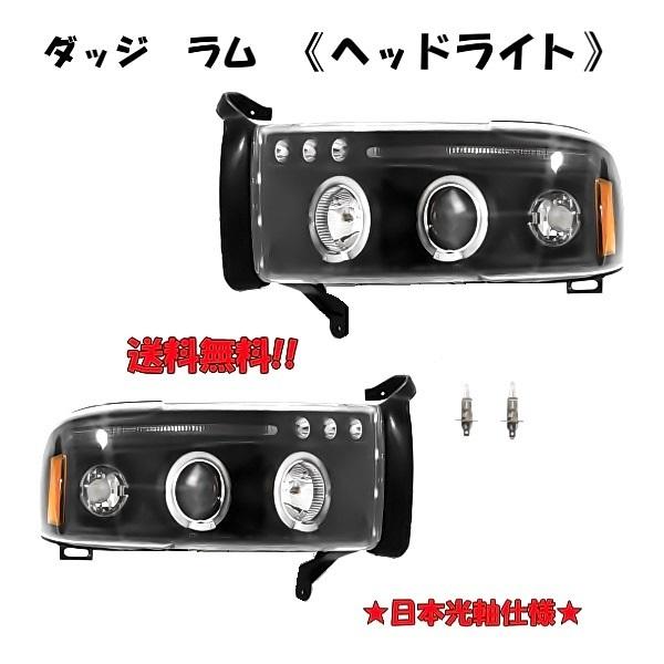 送料無料 ダッジ ラム ピックアップ 1500 2500 3500 94-01y インナーブラック LED プロジェクター ヘッドライト 左右 アンバーref 日本光軸