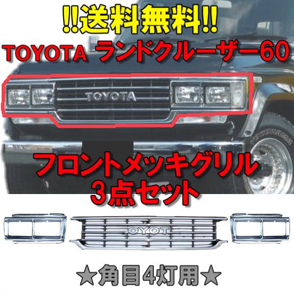送料無料 トヨタ ランクル 60系 クロームメッキ グリル 3点SET 角目4灯用 HJ61V HJ60V FJ62G FJ62V ラジエーターグリル ライト枠 ベゼル