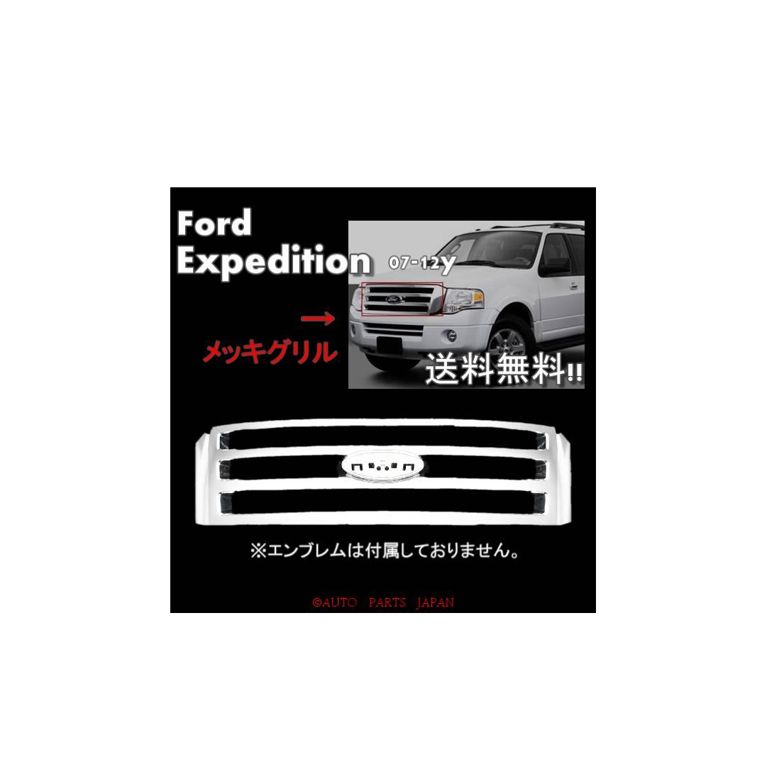 送料無料 フォード エクスペディション 07y-14y オールクロームメッキ フロントグリル 7L1Z-8200-BA ラジエーターグリル バンパー ライト