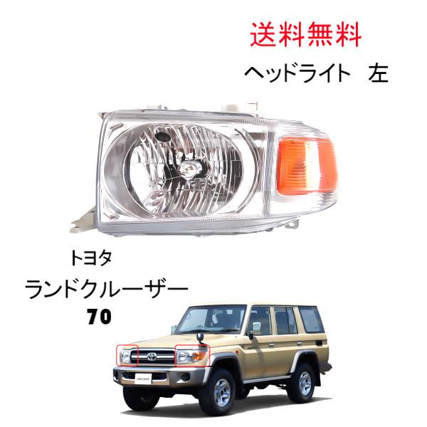 送料無料 トヨタ ランドクルーザー 70 ヘッドライト GRJ76K GRJ79K 左側 左コーナー一体型 ハロゲン車 81130-60C30 81170-60C00 ランクル 76 79