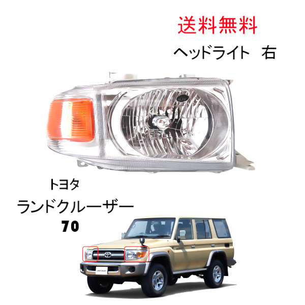 送料無料 トヨタ ランドクルーザー 70 ヘッドライト GRJ76K GRJ79K 右側 右コーナー一体型 ハロゲン車 81130-60C30 81170-60C00 ランクル 76 79