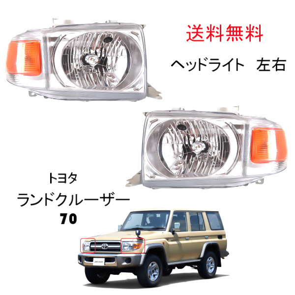 送料無料 トヨタ ランドクルーザー 70 ヘッドライト GRJ76K GRJ79K 左右セット コーナー一体 ハロゲン 81130-60C30 81170-60C00 ランクル 76 79