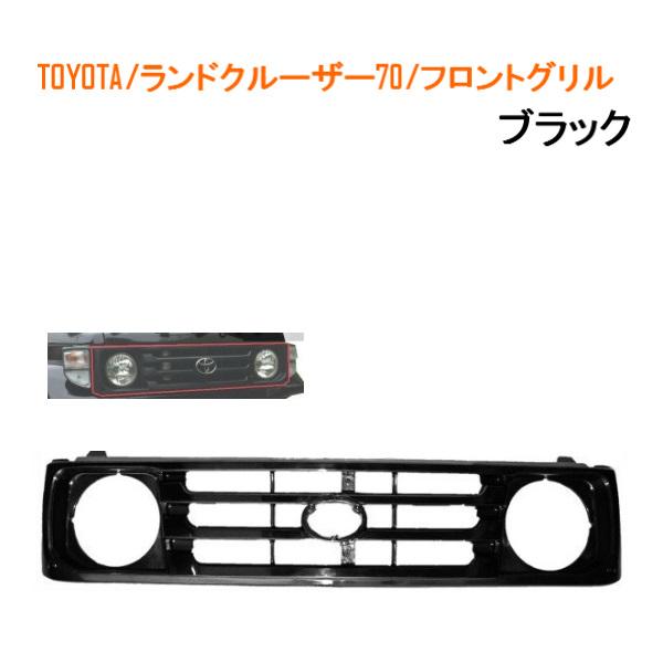 送料無料 大型商品 ランクル 70系 フロントブラックグリル ショート&ロング 黒
