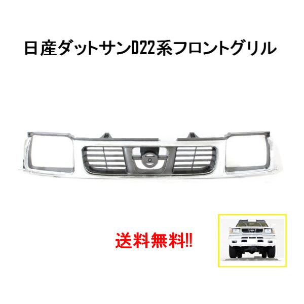 送料無料 大型商品 日産 D22 系 ダットサン クロームメッキ フロント グリル 62310-2S400 ピックアップ 98y-00y ラジエターグリル 純正タイプ