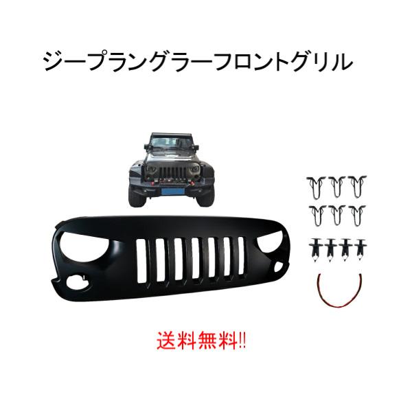 送料無料 大型商品 ジープ JK ラングラー アンリミテッド フロント グリル ラジエーターグリル ラヂエーター 2007年- Jeep Wrangler A クライスラー