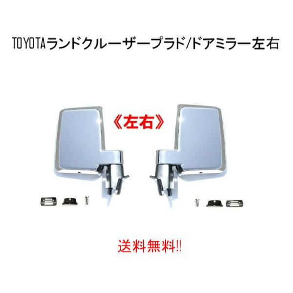 送料無料 トヨタ ランドクルーザー プラド 71/78 系 クロームメッキ ドアミラー 左右 手動タイプ LJ71 LJ78 KZJ71 KZJ78 サイドミラー 日本仕様 ランクル