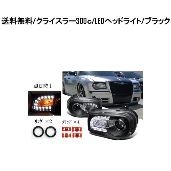 送料無料 特注日本光軸 クライスラー 300C ブラック LED プロジェクター フロント ヘッドライト 現行ルック 左右 ダッジ ダッヂ ダッチ 黒 SMD