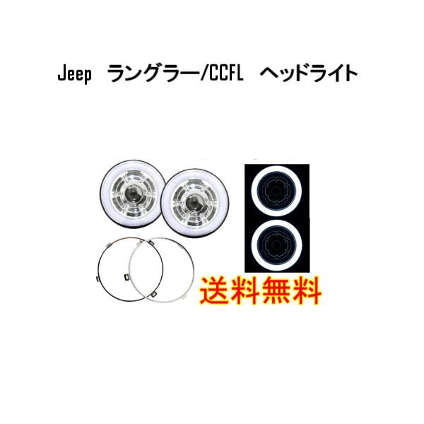 送料無料 ジープ ラングラー 7インチ CCFL イカリング クリスタル ヘッドライト ヘッドランプ ライト マルチリフレクター 汎用 丸型 丸灯