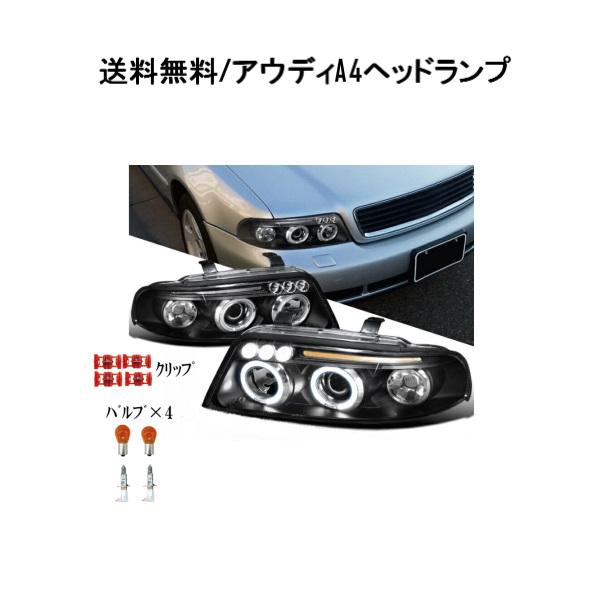 送料無料 アウディ A4 セダン / アバント LEDプロジェクター ヘッドライト インナーブラック 左右SET ランプ デイライト付き 99-01 ワゴン