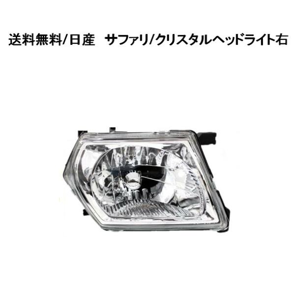 送料無料 日産 ニッサン サファリ クリスタル ヘッドライト 右 純正タイプ