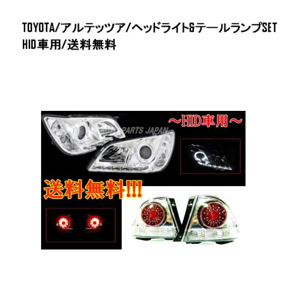 送料無料 トヨタ アルテッツァ 10系 LEDイカリングプロジェクターヘッドライト & 赤クリスタルテールランプ 左右 純正HID車用 日本光軸