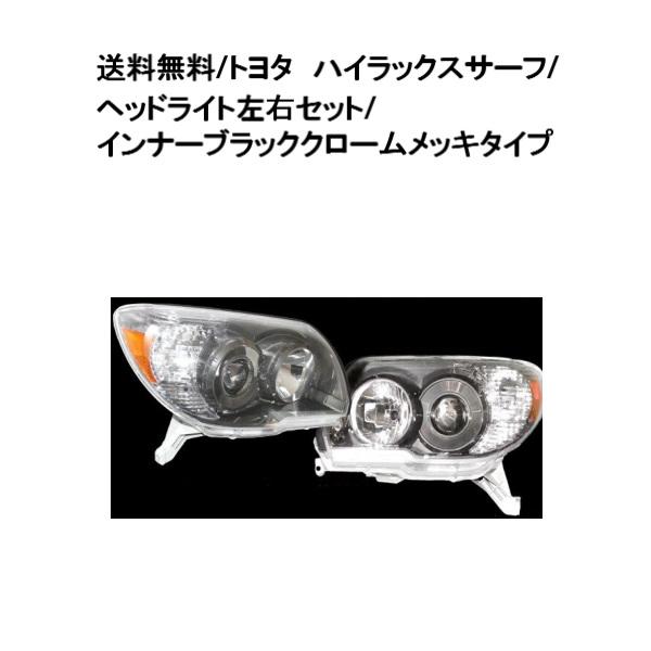 送料無料 トヨタ ハイラックス サーフ 210 / 215 系 インナーブラック プロジェクターヘッドライト アンバーリフレクター 左右SET 後期仕様