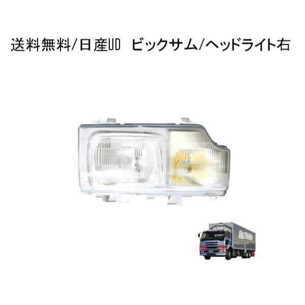 送料無料 日産 UD ビッグサム ヘッドライト 右 日本光軸仕様 ライト CD45 CD48 CD52 CD53 CD55 CG45 CG48 CG52 CG53 CK48 CK52 CK53 CK54