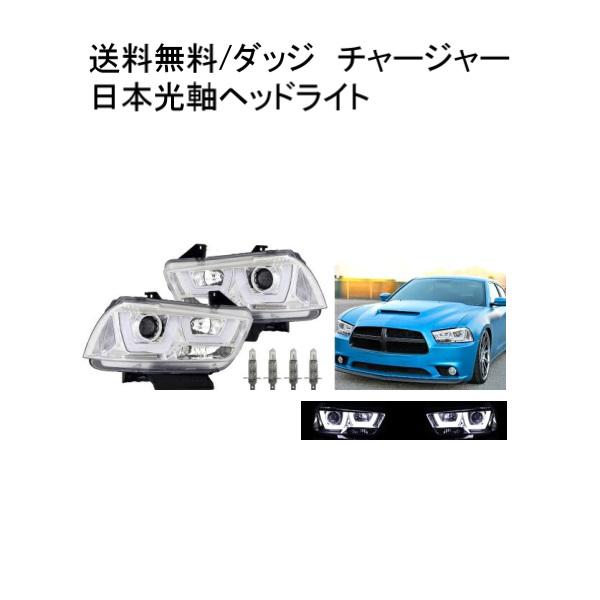 送料無料 ダッジ チャージャー LEDファイバー プロジェクター ヘッドライト インナークローム 日本光軸 左右セット ダッチ ダッヂ Charger