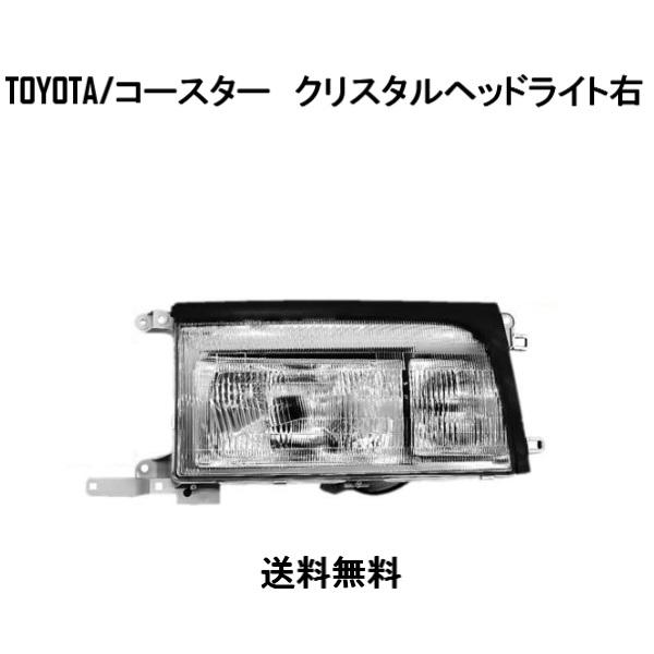 送料無料 トヨタ コースター ガラスレンズ クリスタル フロント ヘッドライト 右 純正タイプ 日本光軸 81110-36170 (81130-36170) ライト