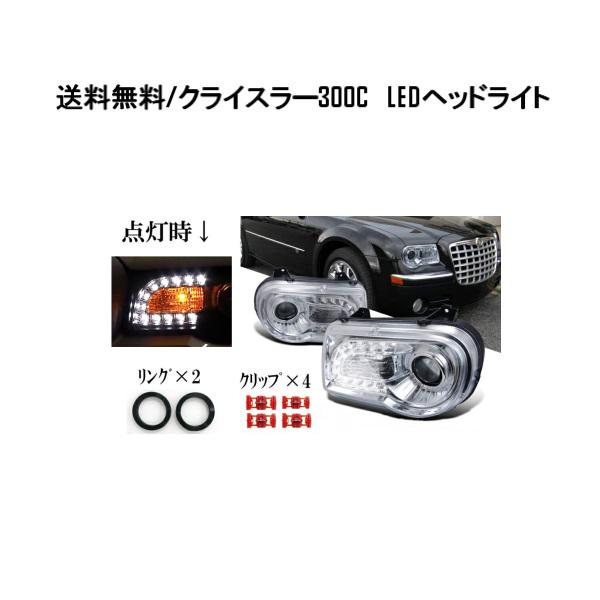 送料無料 特注日本光軸 クライスラー 300C クロームメッキ LED プロジェクター フロント ヘッドライト 現行ルック 左右 ダッジ ダッヂ ダッチ