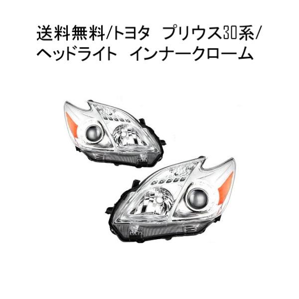 送料無料 ヘッドライト トヨタ プリウス 30 特注 日本光軸 クロームメッキ プロジェクター アンバーリフレクター ヘッドライト 左右セット ZVW30 ZVW35