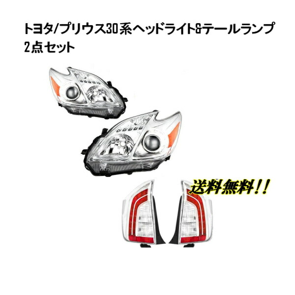 送料無料 ヘッドライト トヨタ プリウス 30系 日本光軸 クロームメッキ プロジェクターヘッドライト & LED テールランプ 左右セット ハロゲン ZVW30 ZVW35