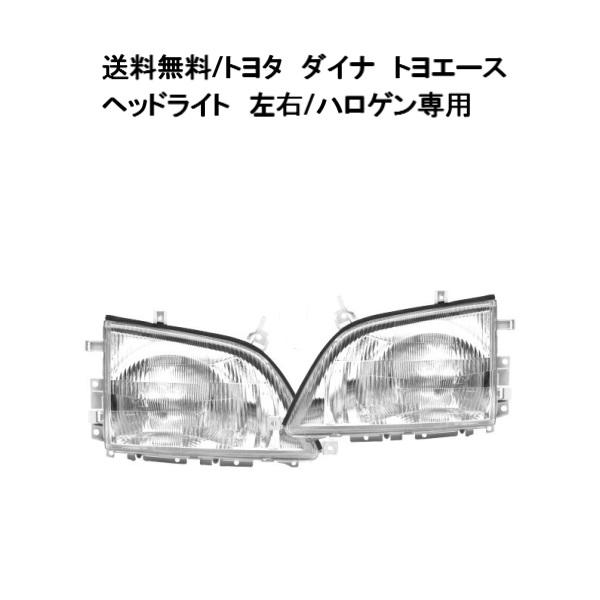 送料無料 トヨタ ダイナ トヨエース 前期 中期 クリスタル ヘッドライト 左右SET 純正タイプ ハロゲン車用 30 40 50 系 DYNA