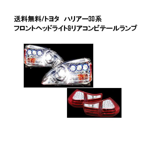 送料無料 トヨタ ハリアー 30系 3連プロジェクター インナークローム フロント ヘッドライト & リア LEDコンビテールランプ SET