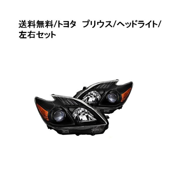 送料無料 ヘッドライト トヨタ プリウス 30 特注 日本光軸 インナーブラック プロジェクター アンバーリフレクター ヘッドライト 左右セット ZVW30 ZVW35