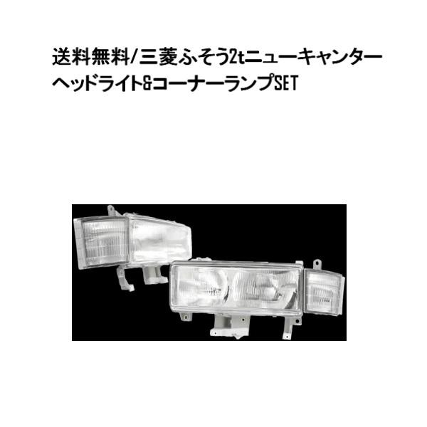 送料無料 三菱ふそう 2t NEWキャンター クリスタル ヘッドライト & コーナーランプ 左右セット 純正タイプ ウィンカー 1993-2002y FUSO