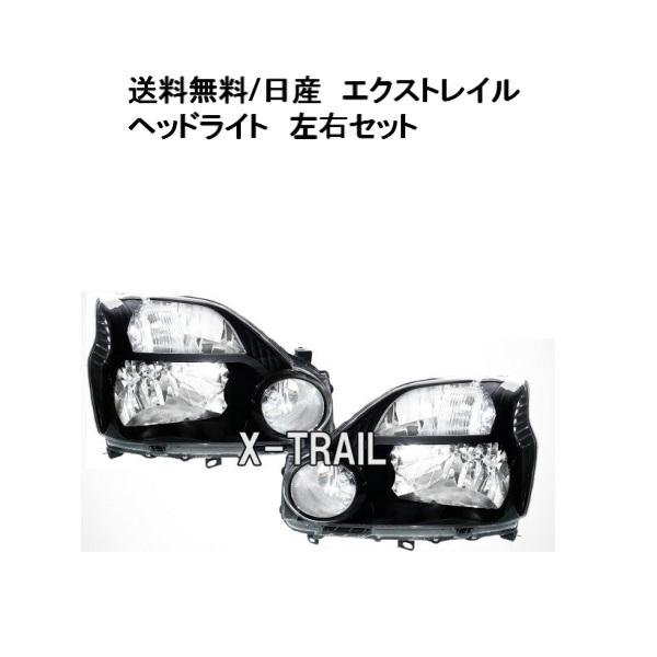 送料無料 日産 エクストレイル 31系 フロント インナーブラックヘッドライト T31 NT31 TNT31 DNT31 前期 ヘッドランプ黒 ハロゲン車 左右 ライト