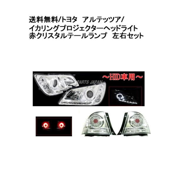 送料無料 トヨタ アルテッツァ 10系 LEDイカリングプロジェクターヘッドライト & 赤クリスタルテールランプ 左右SET 純正HID車用 日本光軸