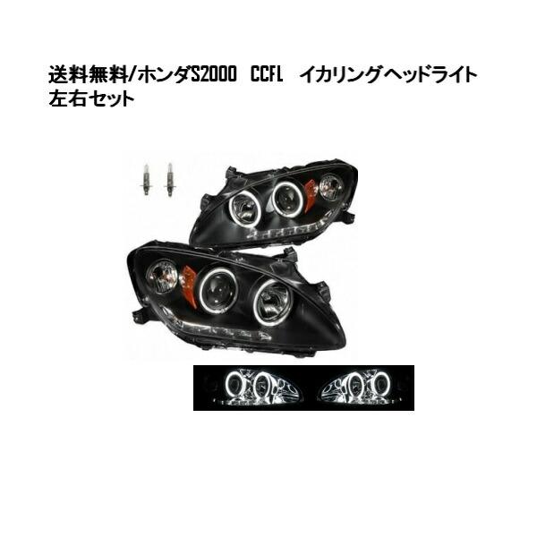 送料無料 ホンダ S2000 S2K AP1 AP2 特注日本光軸 ブラック CCFL プロジェクター イカリング フロント ヘッドライト 左右 ライト ヘッドランプ