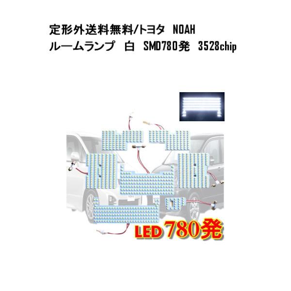 送料無料 定形外発送 トヨタ NOAH 70系 ルームランプ 白 SMD780発 3528chip