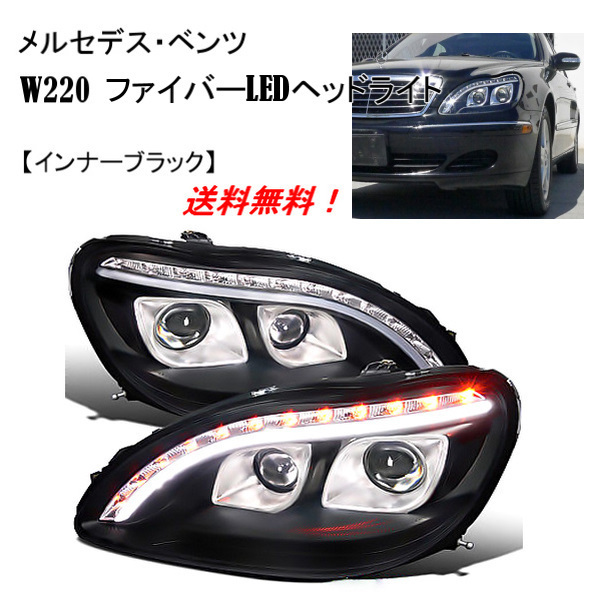 送料無料 特注日本光軸仕様 メルセデス ベンツ Sクラス W220 98-05y ブラック ファイバーLED プロジェクターフロント ヘッドライト ライト 前期