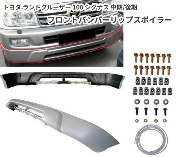 送料無料 大型商品 トヨタ ランドクルーザー 100 シグナス 中期/後期 フロントバンパーリップスポイラー プライマー 未塗装 ランクル LX470 UZJ100W