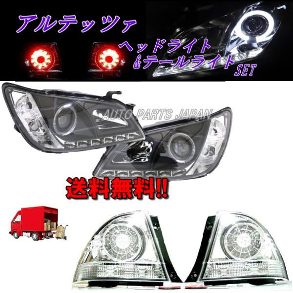 送料無料 トヨタ アルテッツァ 10系 LEDイカリングプロジェクターヘッドライト 黒 & LEDクリスタルテールランプ 左右 IS300 日本光軸