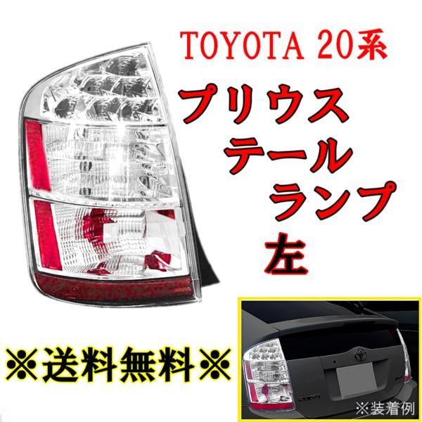 送料無料 トヨタ プリウス 20 系 NHW20 LEDクリアテールランプ 左 03-09y US仕様 前期/後期 PRIUS REAR TAIL LIGHT サイドリフレクター付
