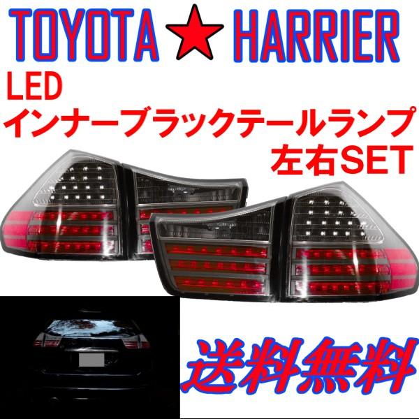 送料無料 トヨタ ハリアー リア LEDブラックテールランプ ACU30W ACU35W GSU30W GSU31W GSU35W GSU36W MCU30W MCU31W MCU35W MCU36W MCU38W
