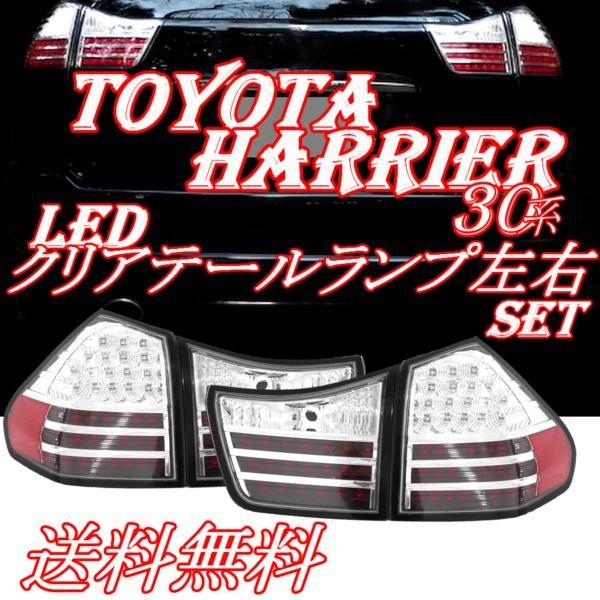 送料無料 トヨタ ハリアー リア LEDクリアテールランプ ACU30W ACU35W GSU30W GSU31W GSU35W GSU36W MCU30W MCU31W MCU35W MCU36W MCU38W