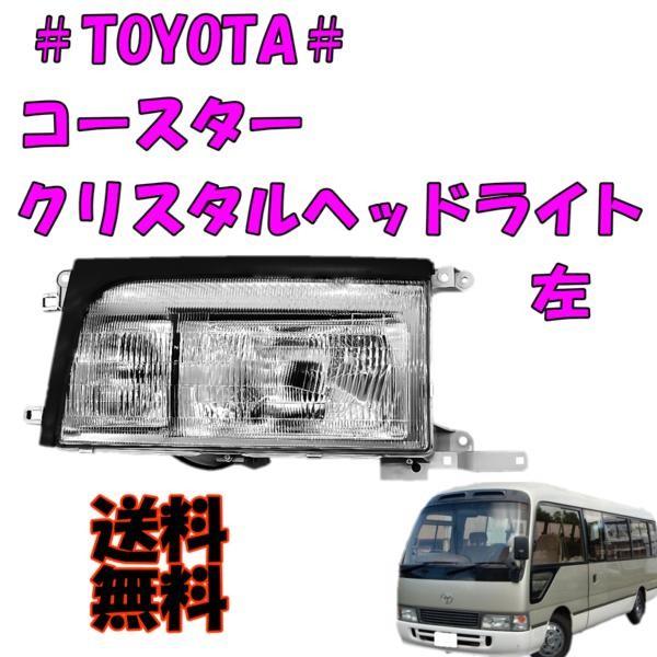 送料無料 トヨタ コースター クリスタルヘッドライト 左 純正タイプ