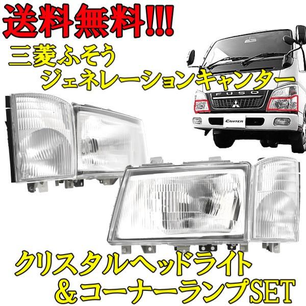 送料無料 三菱ふそう ジェネレーションキャンター クリスタルヘッドライト & コーナーランプ 左右SET 純正タイプ ウィンカー 12V車用 FUSO