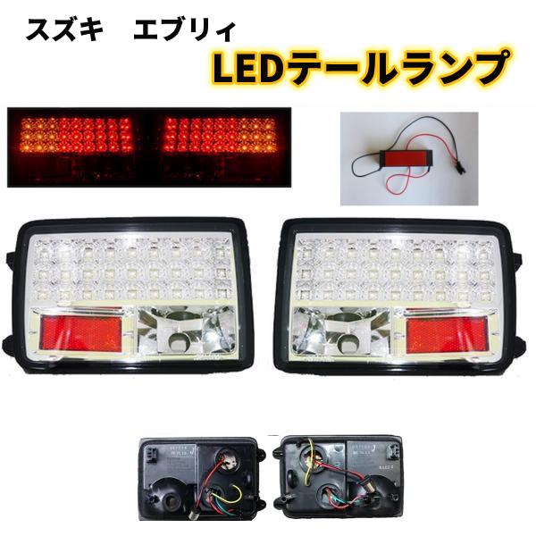 送料無料 スズキ エブリィ バン DA17V DA64V / マツダ スクラム DG17V DG64V / 日産 NV100クリッパー DR17V DR64V クリア LED テールランプ SET クロームメッキ