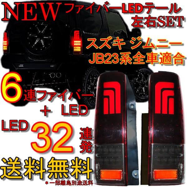 送料込 スズキ ジムニー JB23W 1998/10- LED レッドスモーク テールランプ