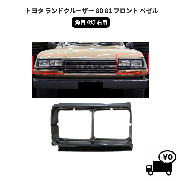 送料無料 トヨタ ランドクルーザー 80 81 フロント ベゼル 右 角目 4灯 輸出仕様 ランクル グリル ライトカバー FJ80 FZJ80 HDJ81 HZJ81 右側