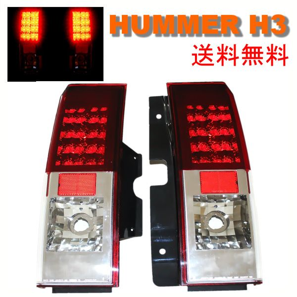 送料無料 ハマー H3 05y-10y LED クリスタル コンビ テールランプ HUMMER テールライト テール バックランプ リフレクター内蔵 シボレー